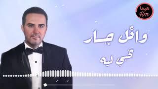 اغاني طرب MP3 وائل جسار - نخبي ليه   Wael Jassar - Nekhaby Leh تحميل MP3