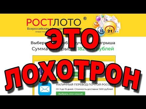 РОСТЛОТО Всероссийская Официальная Лотерея - это ЛОХОТРОН!