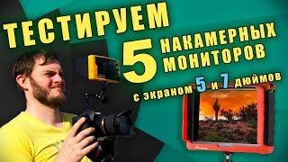 ТЕСТ 5 НАКАМЕРНЫХ МОНИТОРОВ: VILTROX DC-50, DC-70 II, ZHIYUN Filming Monitor, LILLIPUT Q5, A7S