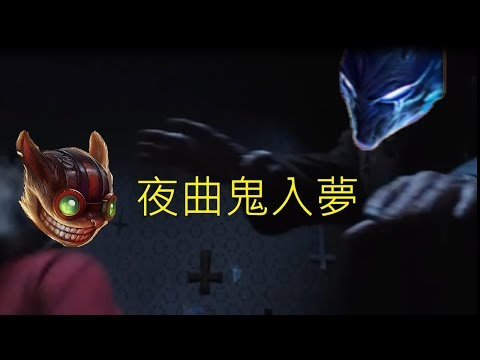 【夜曲鬼入夢】 七月鬼門開 恐怖的夜曲精華【雪平】