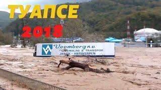 Разбушевавшаяся стихия в Туапсе разрушила железнодорожные пути (24.10.2018 г.)