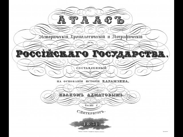 Карты происхождения и переселения народов. Атлас России 1831 года