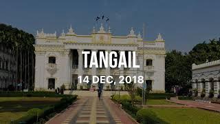 preview picture of video 'টাঙ্গাইল || মহেড়া রাজবাড়ি || ডিসি লেক || ধনবাড়ি জমিদারবাড়ি'