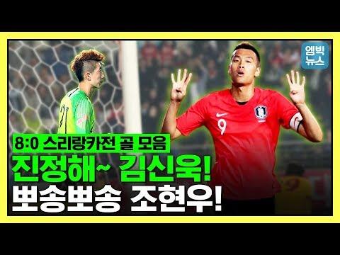 아시아예선 대한민국 vs 스리랑카 8:0 대승 하이라이트