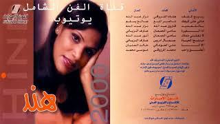 مازيكا هند البحرينية : أحبك إنتا بالتحديد 2000 CD Master تحميل MP3