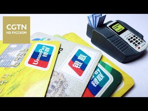 Oхват обслуживания карт UnionPay с помощью банкоматов и трейдеров в России  [Age +0]