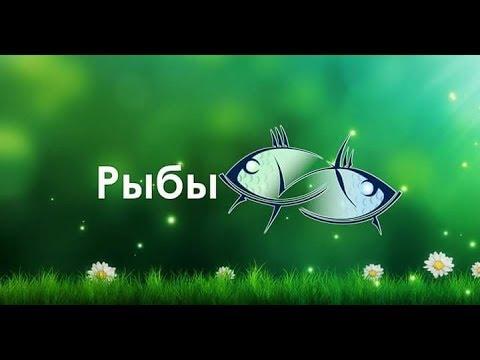 Ведическая астрология.Знаки зодиака.Рыбы