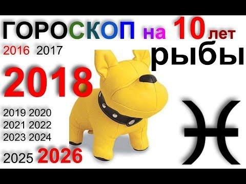 РЫБЫ 2018, 2016-2026 гороскоп на 10 лет
