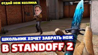 ШКОЛЬНИК ХОЧЕТ ЗАБРАТЬ МОЙ НОЖ В STANDOFF 2!