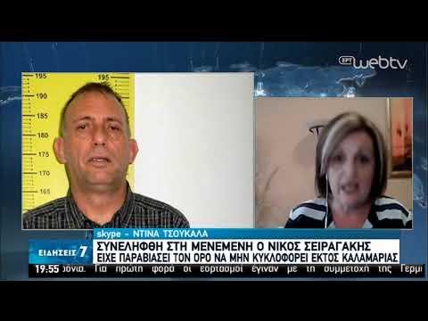 Συνελήφθη στη Μενεμένη ο Ν.Σειραγάκκης για παραβίαση των περιοριστικών όρων | 08/05/2020 | ΕΡΤ