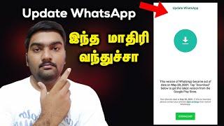 WhatsApp Update Message showed Details in Tamil