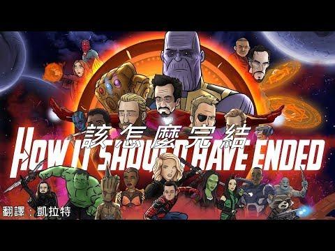HISHE該怎麼完結《復仇者聯盟3:無限之戰》 原來...有五種可以贏過薩諾斯的可能?! 【中文字幕】