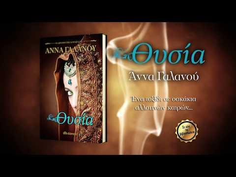 Βιβλίο, Θυσία, Άννα Γαλανού