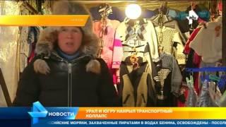 Аномальные морозы ударили по регионам России