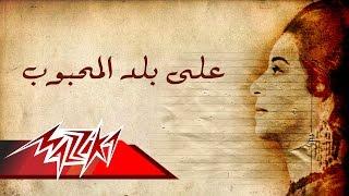 تحميل اغاني Ala Balad El Mahbob - Umm Kulthum على بلد المحبوب - ام كلثوم MP3