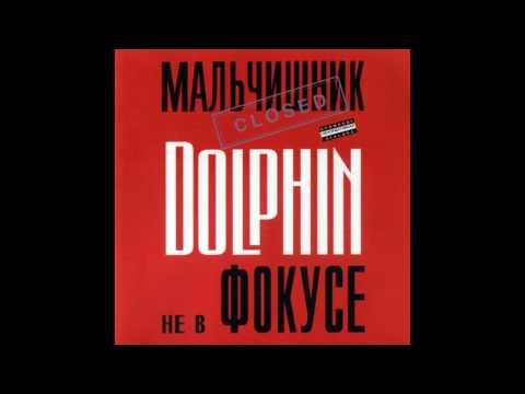 Дельфин - Война