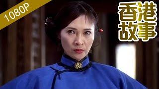 【最經典的苗翠花-千面女郎蕭芳芳】香港故事 粵語版