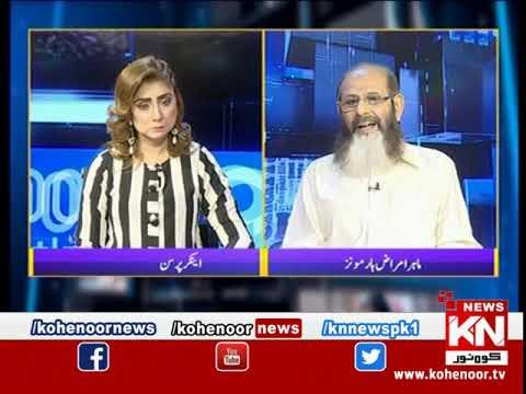 Kohenoor@9 With Dr Nabiha Ali Khan 05 June 2021 | Kohenoor News Pakistan