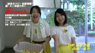 mqdefault - 『行け!あひるお姉さん』 あひる座が花の湯館さんの超アヒル風呂をお手伝い!?