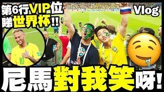 【Vlog】現場第6行VIP位睇世界杯!🇧🇷尼馬對住我笑呀🤤 🇷🇺