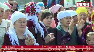 Нооруз майрамы Куршаб айылында да жогорку деңгээлде белгиленди