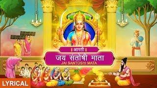 Jai Santoshi Mata Aarti with Hindi,English Lyrics   - YouTube