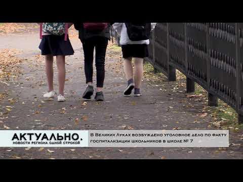 Актуально Великие Луки / 07.10.2020