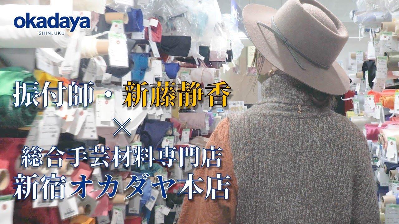 【衣裳制作】新藤静香(振付師)× 新宿オカダヤ本店(素材提供)【ダンス動画】