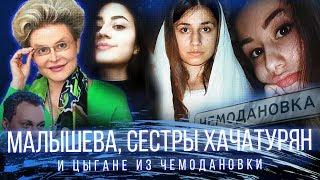 Малышева ищет кретинов, сестры Хачатурян и цыгане из Чемодановки // Минаев