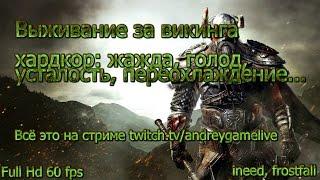 The Elder Scrolls V: Skyrim самое атмосферные моды для хардкора !!!