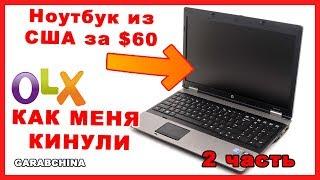 Ноутбук из США за $60 | Развод, кидалово на OLX, звонок кидале | 2 часть