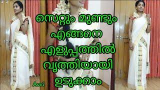 സെറ്റും മുണ്ടും എങ്ങനെ എളുപ്പത്തിൽ വൃത്തിയായി ഉടുക്കാം|Settu mundu draping|Onamspecial#1|Asvi