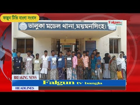 falgun tv bangla news 10 june 2019, bhaluka model thana