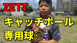 【ZETT!キャッチボール専用球】パチッと気持ちいい捕球音がしますよ🎵