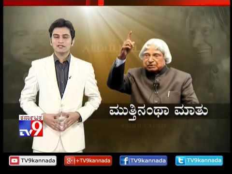 Muttinanthaa Mathu   APJ Abdul Kalam Motivational Speach to Public   YouTube 360p