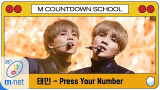 [TAEMIN - Press Your Number] MCD School Special | M COUNTDOWN 200402 EP.659