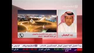 تحميل اغاني لقاء زيد اليعيش مع الإقتصادية السعودية MP3