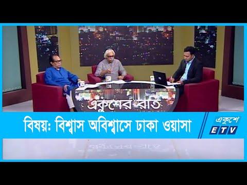 Ekusher Raat   একুশের রাত   বিষয়: বিশ্বাস অবিশ্বাসে ঢাকা ওয়াসা   30 September 2021   ETV Talk Show