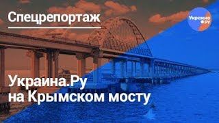 Украина.ру на Крымском мосту