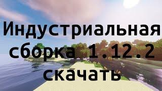 магическая сборка майнкрафт 1.12 2