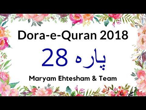 Dora-e-Quran 2018: Para 27 (Urdu) - Maryam Ehtesham