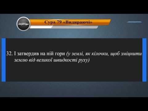Читання сури 079 Ан-Назійят (Висмикуючі) з перекладом смислів на українську мову (аль-Банна)