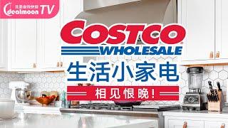 Costco最值得买的12件黑科技小家电,出乎意料的好用!