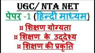 Teaching Aptitude in HINDI MEDIUM UGC NTA NET PAPER 1 updated 2019