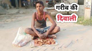 गरीब की दिवाली । Diwali special video ।  Fun Friend Indian