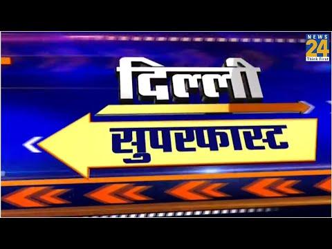 Delhi Superfast News  | 21 January 2020 |