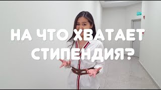 Стипендия в Назарбаев Университете