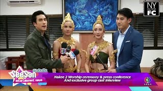 [ENG SUB] Nakee 2 Worship Ceremony, Press Conference & Exclusive Group Cast Interview SSBT 13/9/18