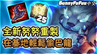 【BunnyFuFuu中文】*最新重製* 一個雪球秒殺敵人 滿層疊書輕鬆偷巴龍!(中文字幕) -LoL 英雄聯盟