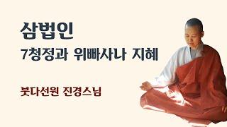 삼법인 (7청정과 위빠사나 지혜/ 2017년 1월 29일)